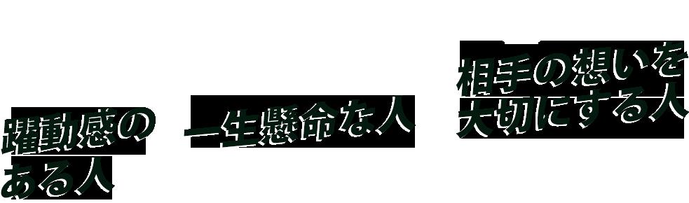 01.躍動感のある人/02.一生懸命な人/03.相手の想いを大切にする人