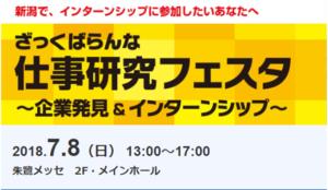 7/8(日)開催 「ざっくばらんな仕事研究フェスタ」に参加します。