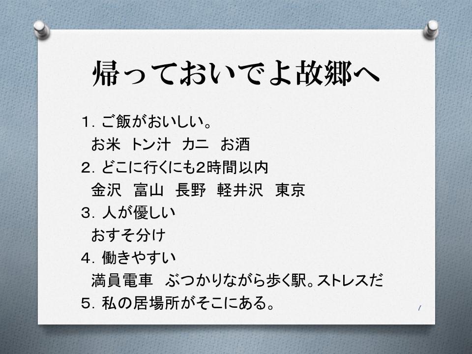 東京表参道 新潟ネスパス館で、インターンシップのご案内を致しました。