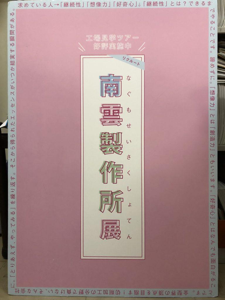 1月4日(金)「ざっくばらんな仕事研究フェスタ」に参加します。