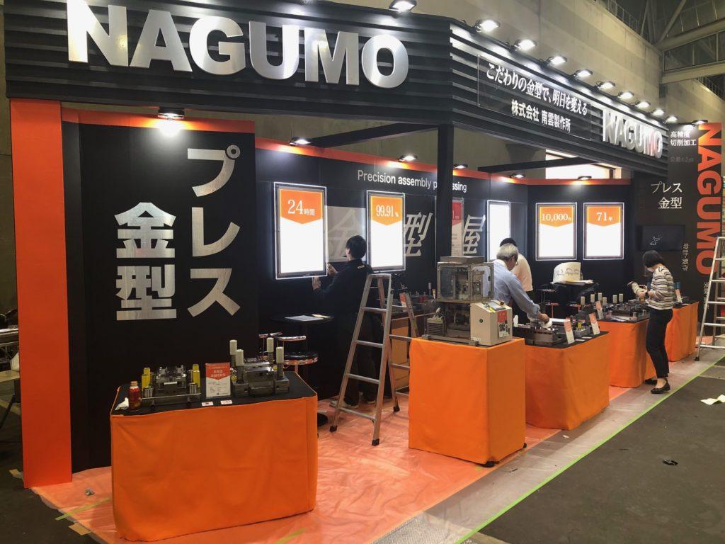 4/17~19 「名古屋機械要素技術展」に出展の準備は完了しました。