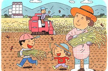 秋だ 稲刈りだ!