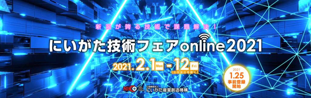 いよいよ、にいがた技術online2021が開催されました。